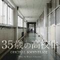35歳の高校生 オリジナル・サウンドトラック