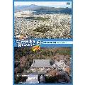 空から日本を見てみようplus(プラス) 3 世界遺産の町 京都 古刹・古社・城めぐり