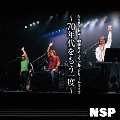 NSPデビュー40周年メモリアル・ドリームライブ~70年代をもう一度~