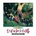 ひめゆりの塔 オリジナル・サウンドトラック<完全生産限定盤>
