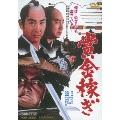 賞金稼ぎ[DSTD-03688][DVD] 製品画像