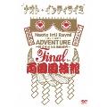 ナオト・インティライミ TOUR 2011 ADVENTURE~時はナオト大公開時代~ Final in 両国国技館<通常盤>