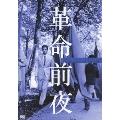 革命前夜≪HDリマスター版≫[KIBF-1210][DVD] 製品画像