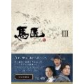 馬医 DVD BOX III