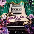 活劇ブロードウェイ [CD+DVD]<初回限定盤B>