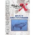 プロジェクトX 挑戦者たち 海のダイヤ 世界初 クロマグロ完全養殖
