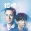 相棒 season12 オリジナル・サウンドトラック