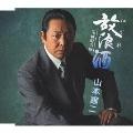 放浪(はぐれ)酒/城崎の雨