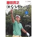 藤田寛之 続シングルへの道 ~コースを攻める戦略と技~ Vol.1 パーを拾うマネージメント