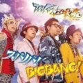 スパノバ!/BIGBANG! [CD+DVD]