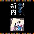 古典芸能ベスト・セレクション 名手名曲名演集 新内