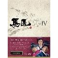 馬医 DVD BOX IV