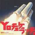 新曲フェスタ5 ~Yo チェケラッチョ~ Pro.by SHIROSE from WHITE JAM