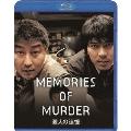殺人の追憶[DAXA-91182][Blu-ray/ブルーレイ]