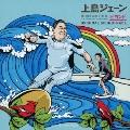 上島ジェーンビヨンド/オリジナル・サウンドトラック