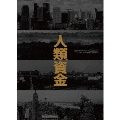 人類資金 [Blu-ray Disc+DVD]