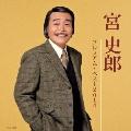 宮史郎 プレミアム・ベスト2014
