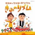 大友剛と鈴木翼のあそびうた きみのリズム [CD+DVD]