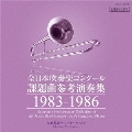 全日本吹奏楽コンクール課題曲参考演奏集 1983-1986