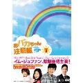 おバカちゃん注意報 ~ありったけの愛~ DVD-BOXII