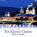 エヴァーグリーン・クラシック 月の光~あし笛の踊り
