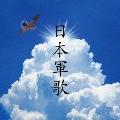 日本軍歌 ベスト