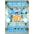 祝 明和電機 20周年ライブ in 赤坂 BLITZ