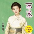 雨港/おんな草 [CD+DVD]