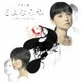 NHKドラマ10「さよなら私」 オリジナル・サウンドトラック