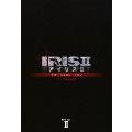 IRISII アイリスII ラスト・ジェネレーション <ノーカット完全版> DVD-BOXII