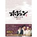 ホジュン 伝説の心医<ノーカット完全版>DVD-BOX第四章