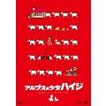 アルプスの少女ハイジ ベスト アルムの山/ハイジとクララ [2DVD+CD]<初回限定版>
