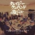 クレイジーケンバンドのィ夜ジャズ Compiled by Tatsuo Sunaga