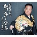芸道40年記念 細川たかし全集 心のこり~艶歌船