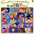 日本アニメーション40周年記念CD 歌と映像で綴る 思い出の主題歌コレクション [CD+DVD]