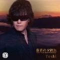 群青の夕紅れ [CD+DVD]