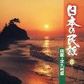 日本の民謡 8 四国・北九州編