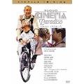 ニュー・シネマ・パラダイス 完全オリジナル版 SPECIAL EDITION