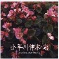 小早川伸木の恋 オリジナル・サウンドトラック