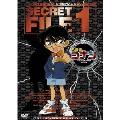 名探偵コナン シークレットファイル Vol.1