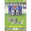 親子で学ぼう! サッカーアカデミー Vol.5:リフティングとシュート