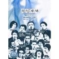 完売地下劇場REVENGE Basement11 志願/Basement12 創世
