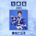 歌川二三子 全曲集2007
