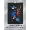 スター・トレック 3 ミスタースポックを探せ! スペシャル・コレクターズ・エディション(2枚組)