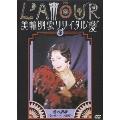"""美輪明宏リサイタル """"愛"""" 4 愛の賛歌~'93秋パルコ劇場~"""
