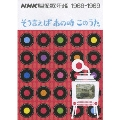 NHK映像歌年鑑〜そう言えばあの時このうた〜1968〜69[VIBY-269][DVD]