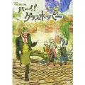 NHKみんなのうた 「ハーイ! グラスホッパー ~グラスホッパー物語II 春編~」 [DVD+CD]