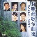 有線演歌全曲集/「ひとすじ/酒匂川」