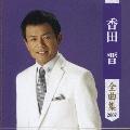 香田晋 全曲集 2007