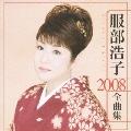 服部浩子 2008 全曲集